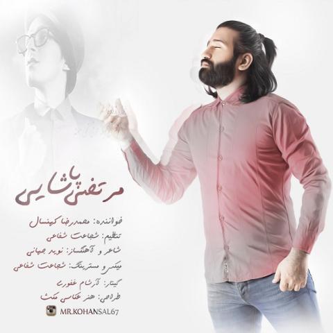 دانلود آهنگ محمدرضا کهنسال به نام مرتضی پاشایی