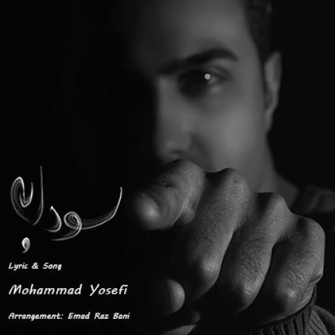 دانلود آهنگ محمد یوسفی به نام سودابه