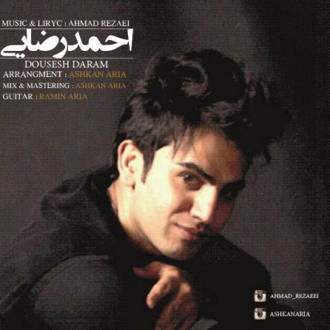 دانلود آهنگ احمد رضایی به نام دوسش دارم