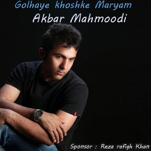 دانلود آهنگ اکبر محمودی به نام گلهای خشکه مریم