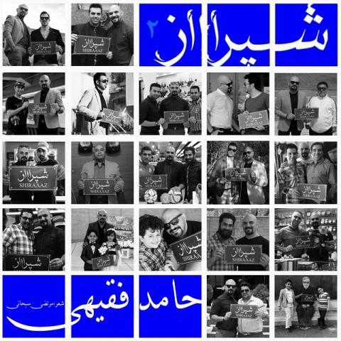 دانلود آهنگ حامد فقیهی به نام شیراز 2 (شهر راز)