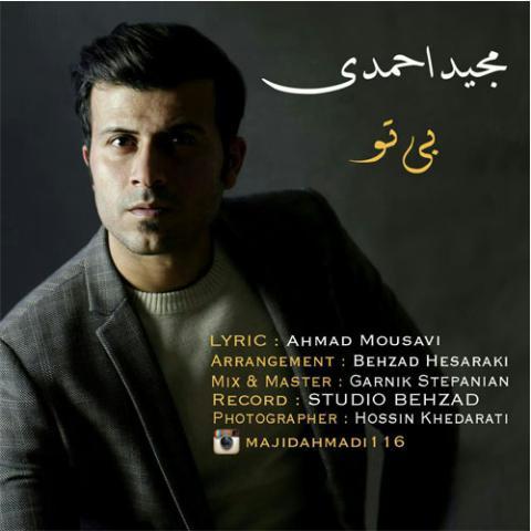 دانلود آهنگ مجید احمدی به نام بی تو