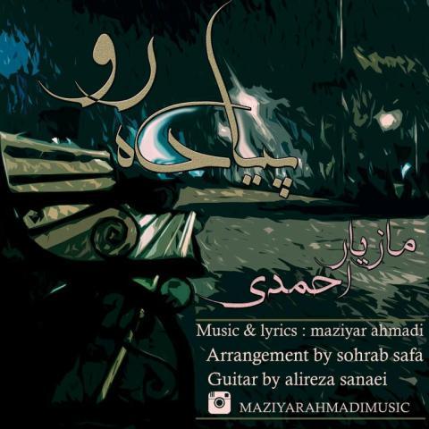 دانلود آهنگ مازیار احمدی به نام پیاده رو