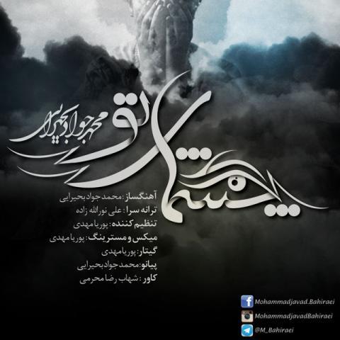 دانلود آهنگ محمد جواد بحیرایی به نام چشمای تو