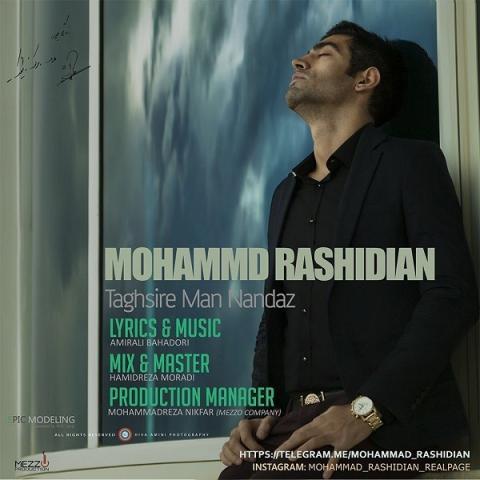 دانلود آهنگ محمد رشیدیان به نام تقصیر من ننداز