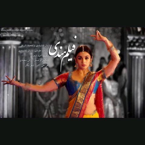 دانلود آهنگ شایان نقشبندی به همراهی محمد شریفی به نام فیلم هندی