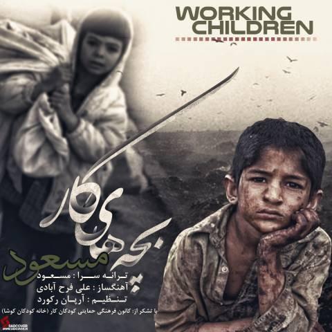 دانلود آهنگ مسعود به نام بچه های کار