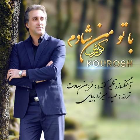 دانلود آهنگ کورش محمد نژاد به نام با تو من شادم