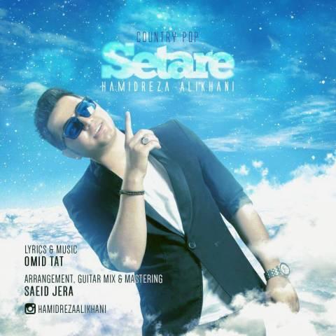 دانلود آهنگ جدید محمدرضا علیخانی به نام ستاره