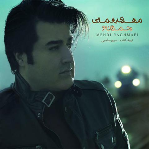 Mehdi-Yaghmaei-Chmedoone-To