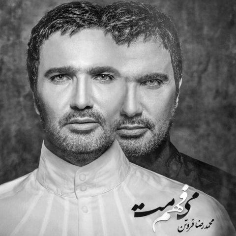 دانلود آلبوم جدید محمدرضا فروتن به نام می فهممت