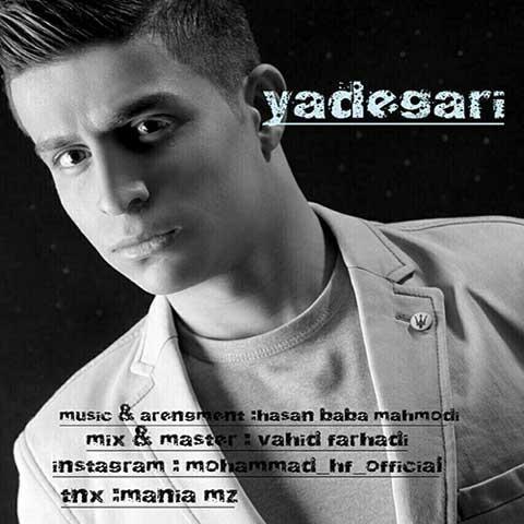 دانلود آهنگ جدید محمد اچ اف به نام یادگاری