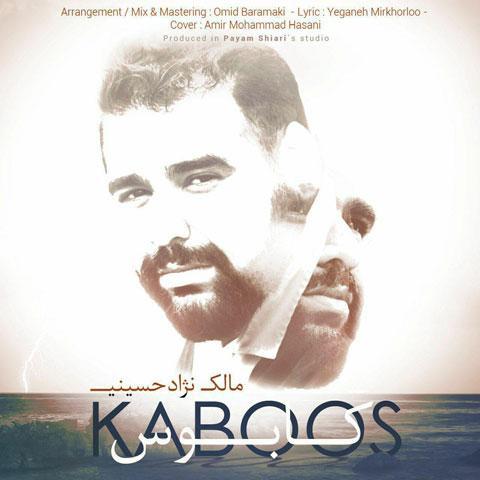 دانلود آهنگ جدید مالک نژاد حسینی به نام کابوس