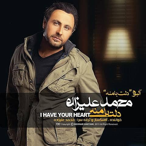 دانلود آلبوم محمد علیزاده به نام دلت با منه