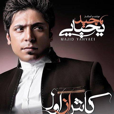 دانلود آلبوم جديد مجید یحیایی به نام کاش از اول