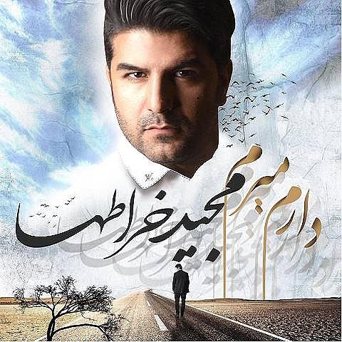 دانلود آلبوم جديد مجید خراطها به نام دارم میرم