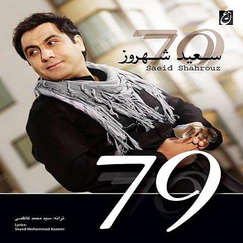 دانلود آلبوم سعید شهروز به نام 79