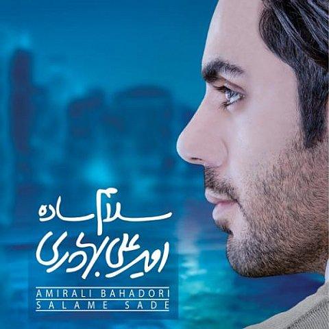 دانلود آلبوم امیر علی بهادری به نام سلام ساده