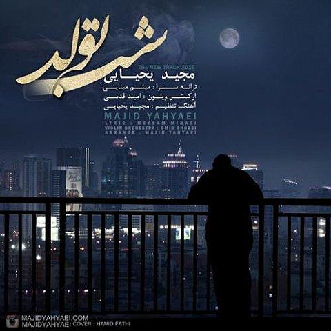 دانلود آهنگ جديد مجید یحیایی به نام شب تولد