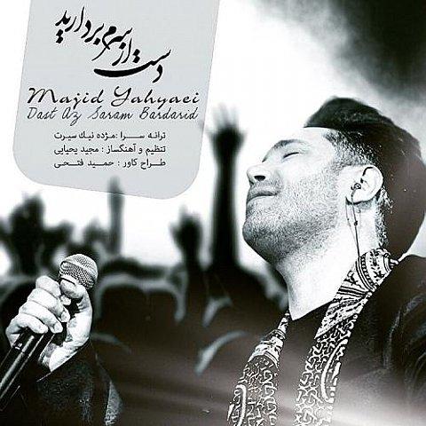 دانلود آهنگ جدید مجید یحیایی بنام دست از سرم بردارید
