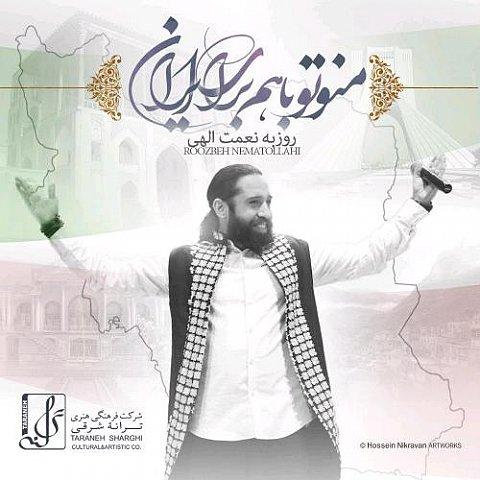 دانلود آهنگ روزبه نعمت الهی به نام منو تو با هم براى ایران