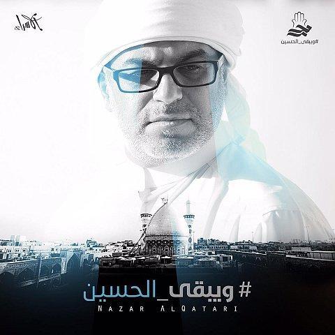 دانلود آلبوم جدید نزار القطری به نام ویبقى الحسین