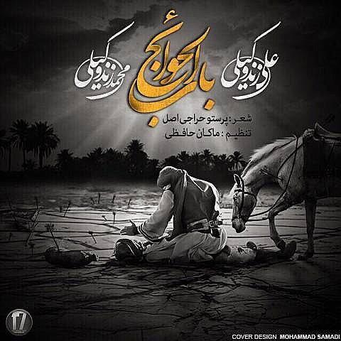 دانلود آهنگ جدید علی زند وکیلی به نام باب الحوائج
