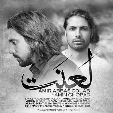 دانلود آهنگ جدید امیر عباس گلاب و امین قباد بنام لعنت