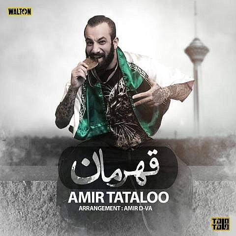 دانلود آلبوم جدید امیر تتلو به نام قهرمان