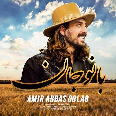 دانلود آهنگ جدید امیر عباس گلاب به نام بانو جان