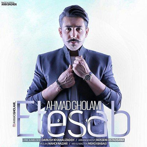 دانلود آهنگ جدید احمد غلامی به نام اعتصاب