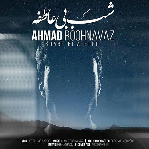 دانلود آهنگ جدید احمد روحنواز به نام شب بی عاطفه