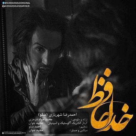 دانلود آهنگ جدید احمد سلو بنام خداحافظ