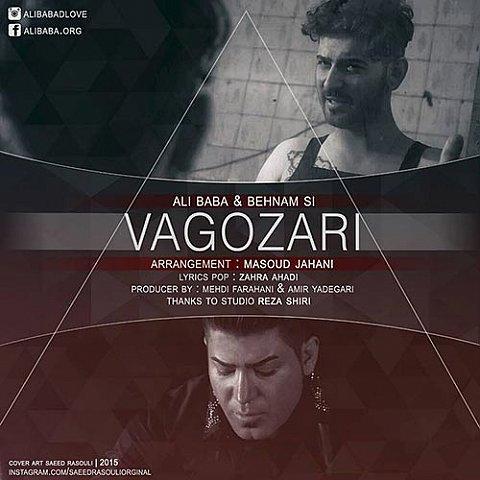 دانلود آهنگ جدید علی بابا به نام واگذاری