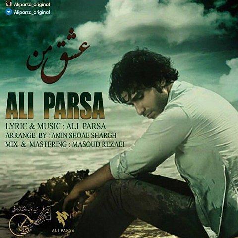 دانلود آهنگ جدید علی پارسا به نام عشق من