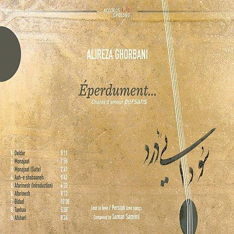دانلود آلبوم جدید علیرضا قربانی به نام سودایی