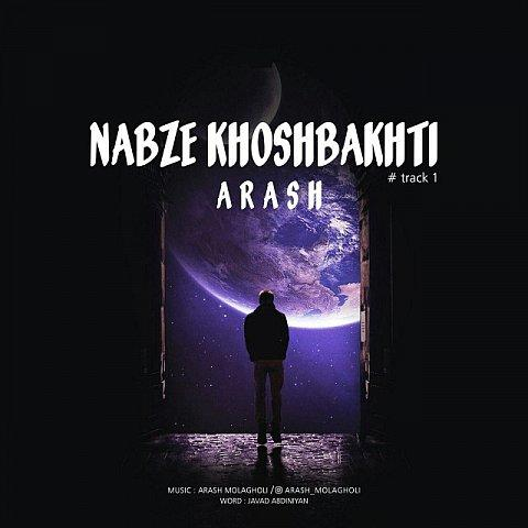 دانلود آهنگ جدید آرش ملاقلی به نام نبض خوشبختی