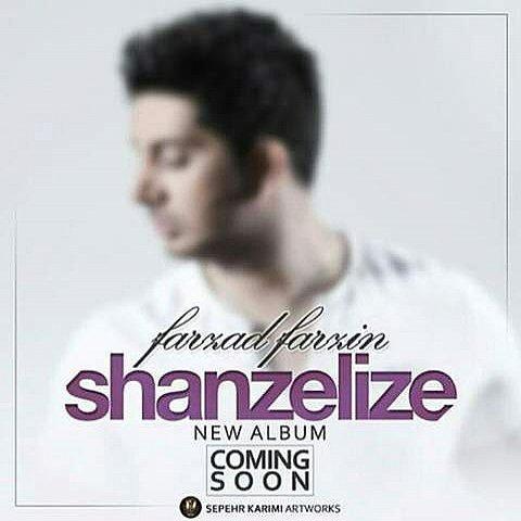 دانلود آلبوم جدید فرزاد فرزین به نام شانزلیزه