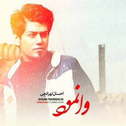 دانلود آهنگ جدید احسان تهرانچی بنام وانمود
