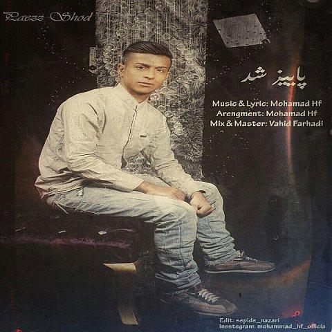 دانلود آهنگ جدید محمد Hf بنام پاییز شد