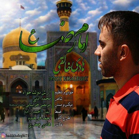 دانلود آهنگ جدید هادی خالقی به نام امام رضا