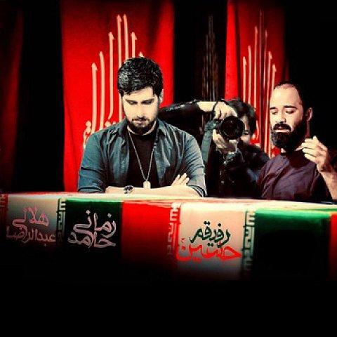 دانلود آهنگ جدید عبدالرضا هلالی و حامد زمانی بنام رفیقم حسین