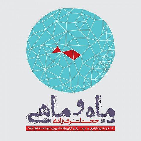 دانلود آلبوم جدید حجت اشراف زاده به نام ماه و ماهی