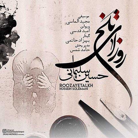 دانلود آهنگ جدید حسین سلیمانی به نام روزای تلخ