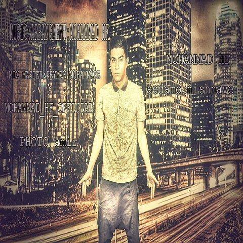 دانلود آهنگ جدید محمد Hf بنام صدامو میشنوی