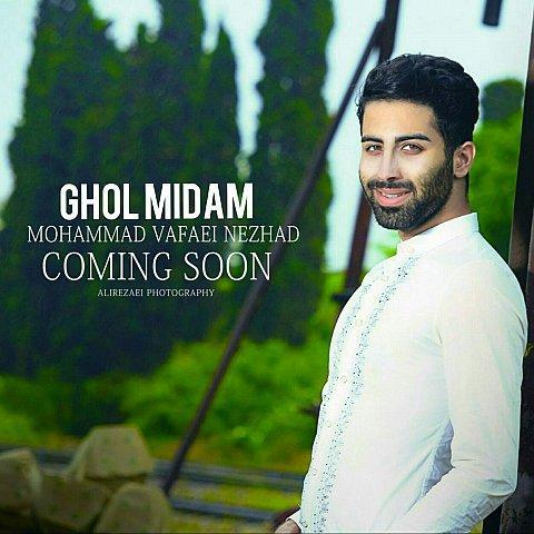 دانلود آهنگ جدید محمد وفایی نژاد به نام قول میدم