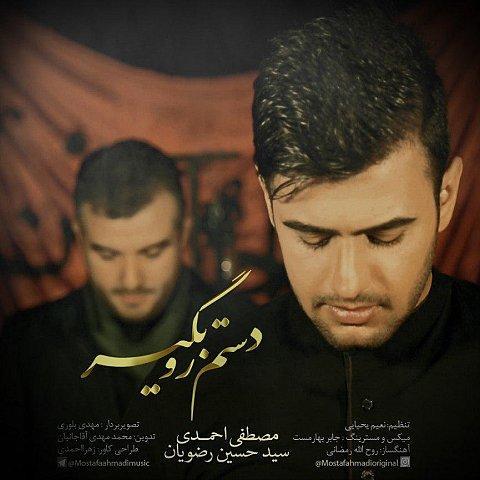 دانلود آهنگ جدید مصطفی احمدی و سید حسین رضویان به نام دستم رو بگیر