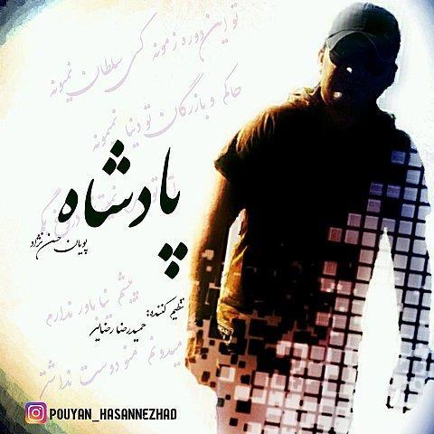 دانلود آهنگ جدید پویان حسن نژاد به نام پادشاه