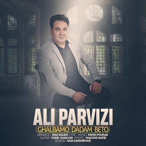 دانلود آهنگ جدید علی پرویزی به نام قلبمو دادم به تو