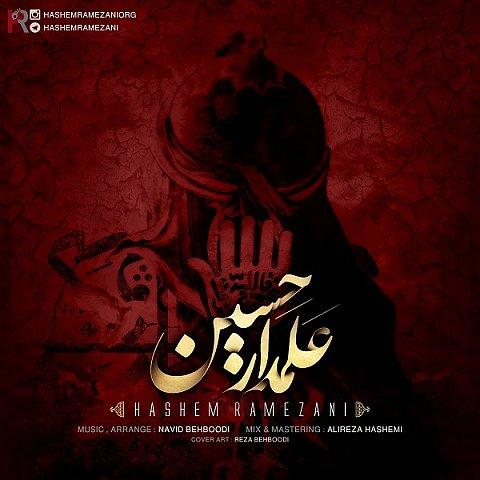 دانلود آهنگ جدید هاشم رمضانی بنام علمدار حسین